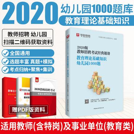 https://file.huatu.com/bm_bookdatum_img/202001/202001141628082668.jpg