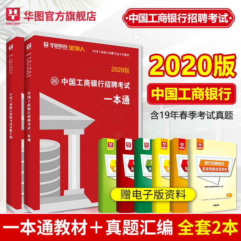 https://file.huatu.com/bm_bookdatum_img/202003/202003181432303776.jpg