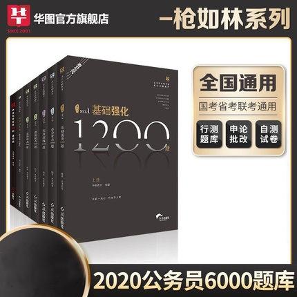 2020枪如林-成公必刷题库