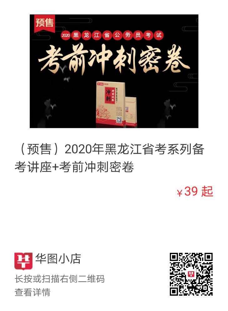 2020年黑龙江省考系列备考讲座+考前冲刺密卷