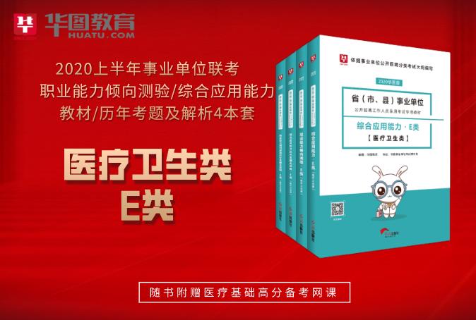 https://file.huatu.com/bm_bookdatum_img/202005/202005281736482849.png