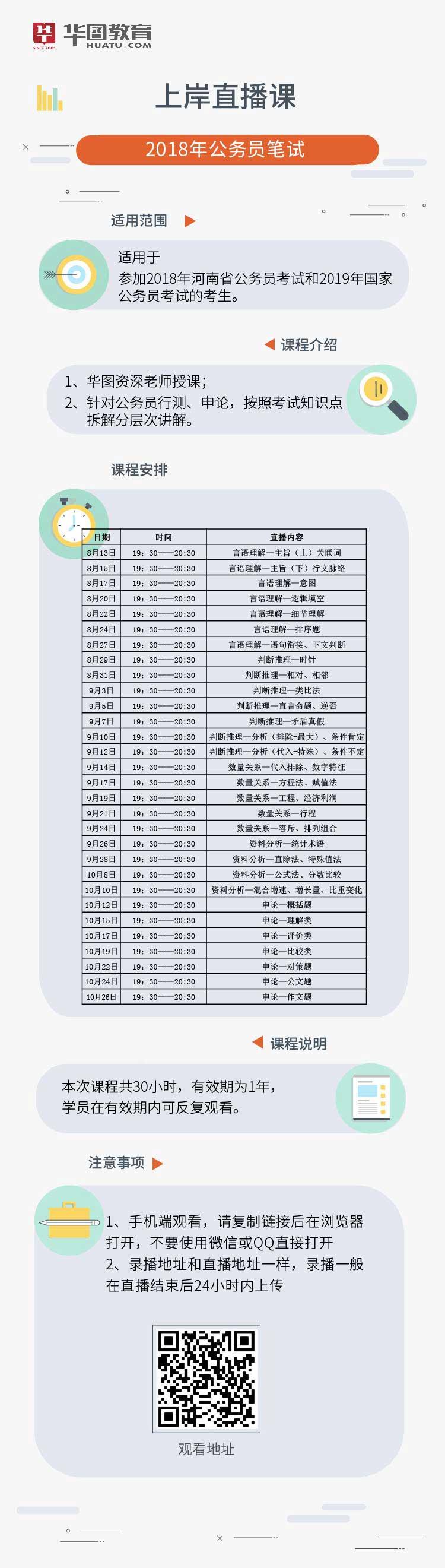【9月10日19:00】2018河南公务员考试上岸直播课-判断推理(分析(排除+最大)、条件肯定)