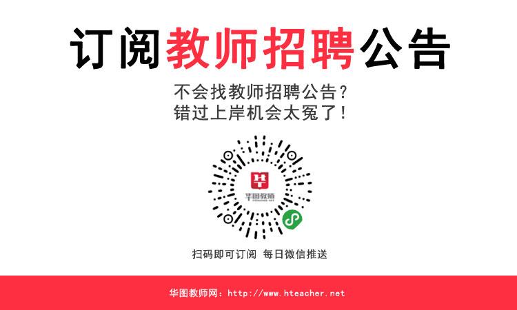 华图教师考试指南微信小程序