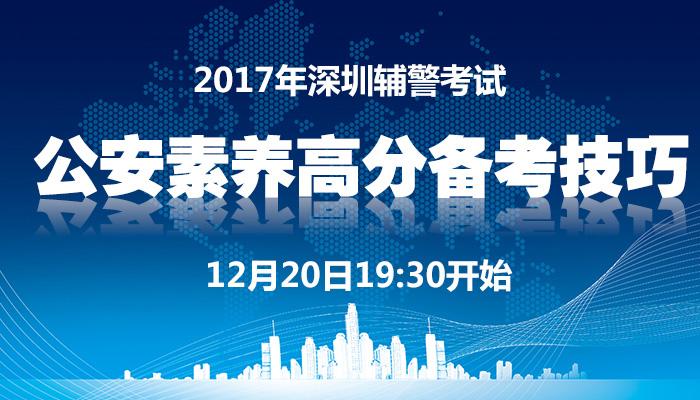 2017深圳辅警考试公安素养高分备考技巧