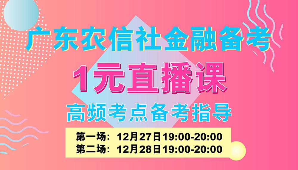 2018年广东农信社笔试金融专项备考指导