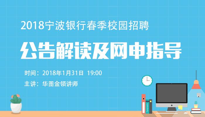 2018年宁波银行春招公告解读及网申指导