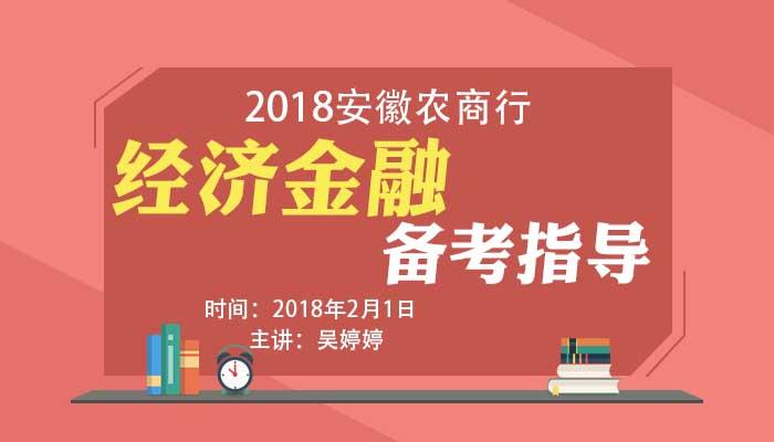 2018安徽农商行经济金融备考指导