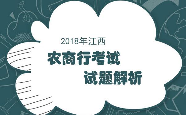 2018年江西农商行考试试题解析