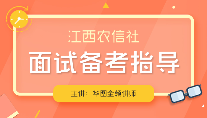 2018江西农信社面试备考指导
