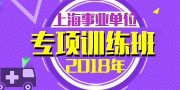 2018上海事业单位《专项训练班》