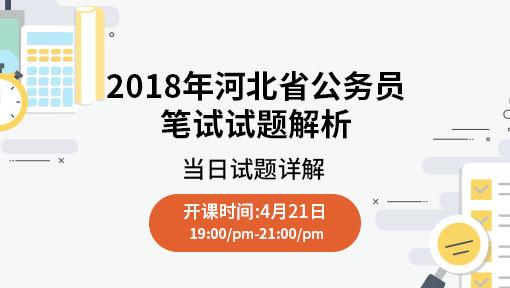 2018年河北省公务员笔试试题解析