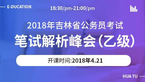 2018年吉林省公务员考试 笔试试题解析峰会(乙级)