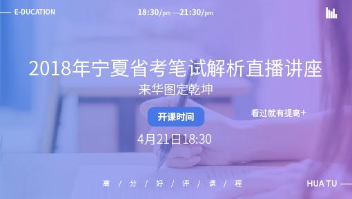 2018年宁夏省考笔试解析讲座