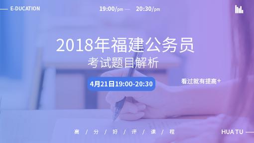 2018年福建公务员考试题目解析直播
