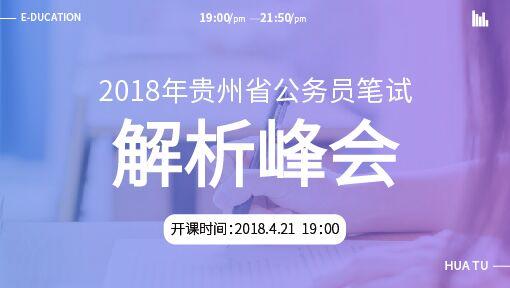 2018年贵州省公务员笔试解析峰会