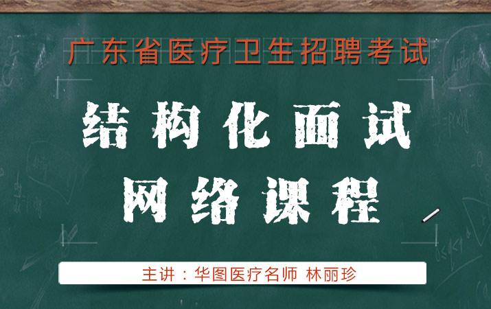 广东省医疗卫生事业单位招聘-结构化面试网络课程