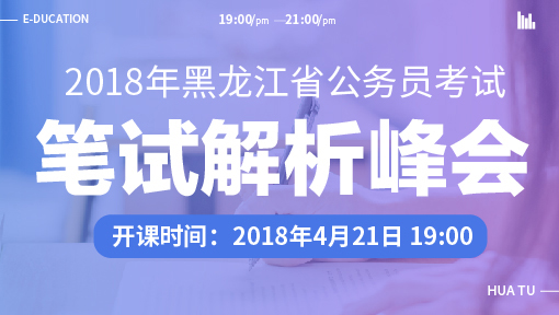 2018年黑龙江公务员考试笔试试题解析峰会