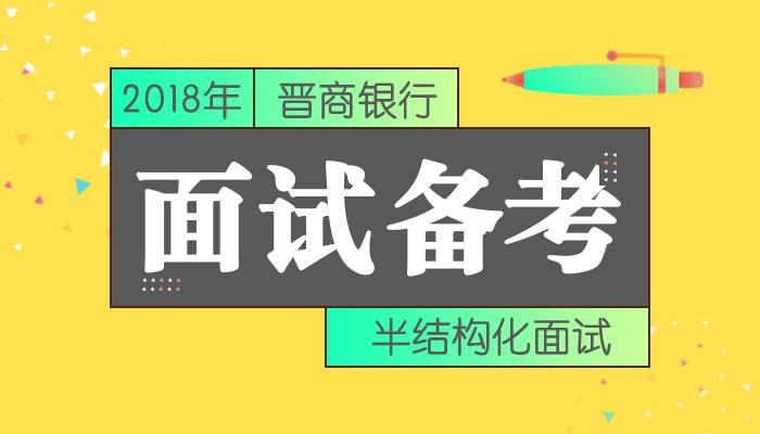 2018晋商农信社招聘面试备考课程