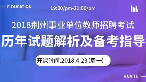 2018荆州事业单位教师招聘考试历年真题解析及备考指导
