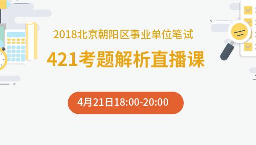 2018北京市朝阳区事业单位笔试421考题解析直播课