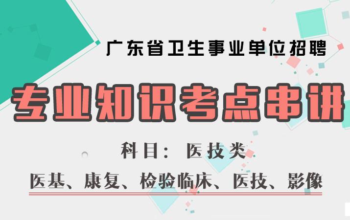 广东省卫生事业单位招聘专业知识考点串讲
