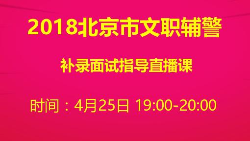 2018北京市文职辅警补录面试指导