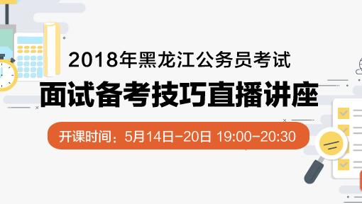 2018黑龙江公务员考试面试讲座