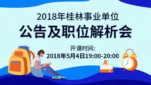 2018年桂林事业单位公告及职位解析会
