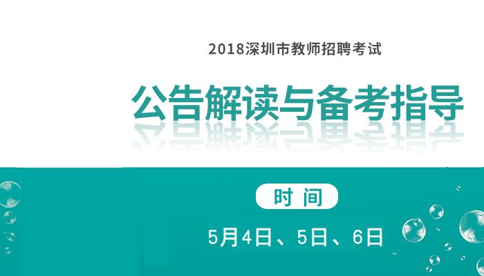 2018深圳市教师考试公告解读