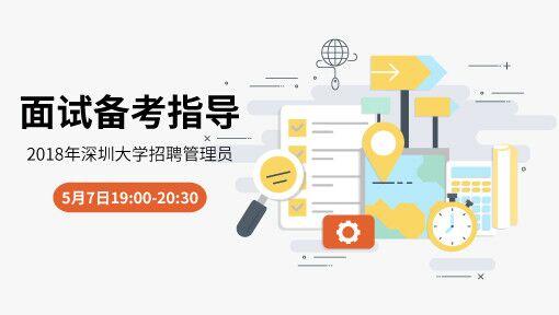 2018年深圳大学招聘管理员面试备考指导