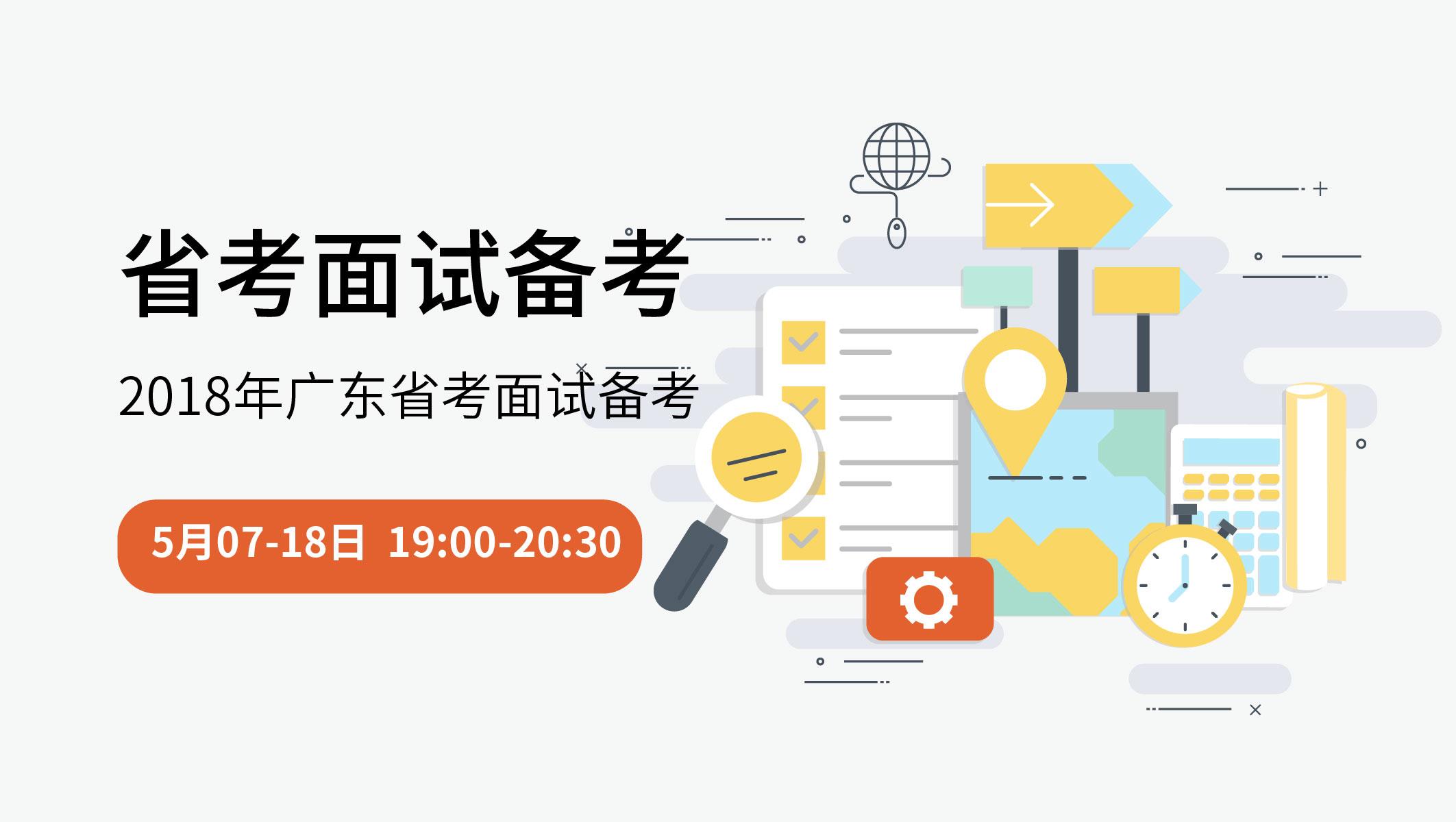 2018年广东省公务员面试备考直播讲座