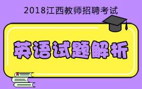 2018江西教师招聘考试英语试题解析