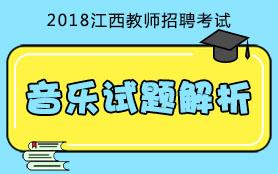 2018江西教师招聘考试音乐试题解析