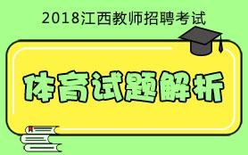 2018江西教师招聘考试体育试题解析