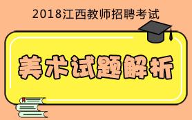 2018江西教师招聘考试美术试题解析