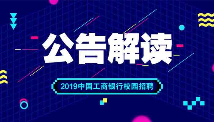2019中国工商银行校园招聘公告解读