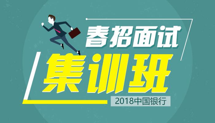 2018中国银行春招面试集训班