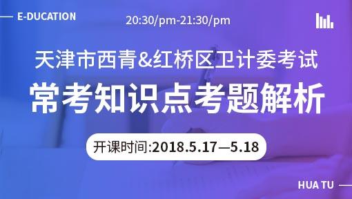 天津市西青&红桥区卫计委考试常考考题解析