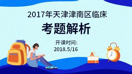 2017年津南区临床考题解析