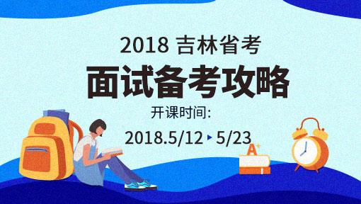 2018年吉林省公务员面试备考攻略