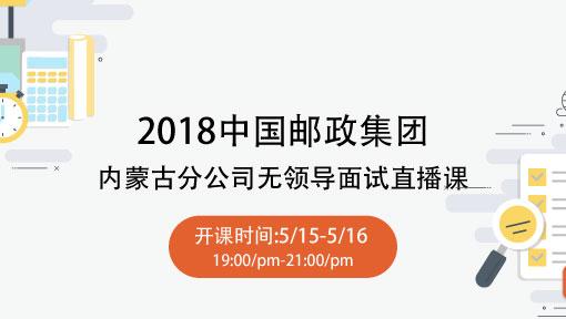 2018年中国邮政集团内蒙古分公司无领导面试直播课