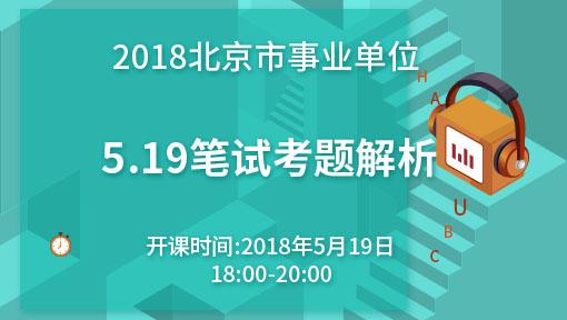 2018年北京市事业单位5.19统考笔试考题解析