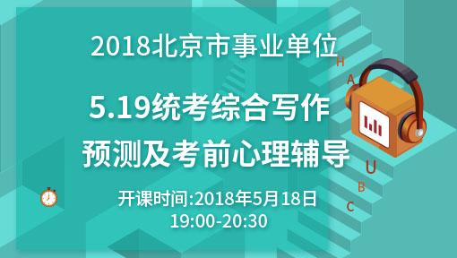 2018年北京市事业单位5.19统考综合写作预测及考前心理辅导