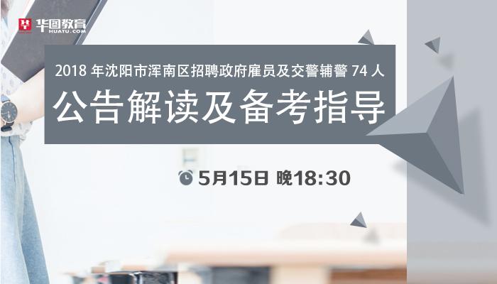 2018年沈阳市浑南区招聘政府雇员及交警辅警74人公告解读及备考指导