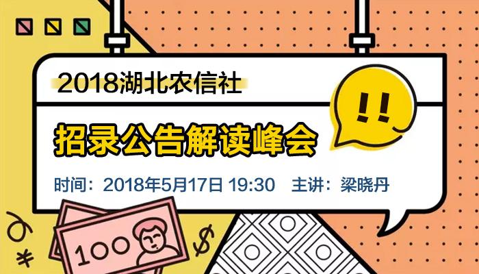 2018湖北农信社招聘公告解读峰会