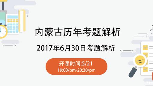 内蒙古历年考题解析: 2017年6月30日考题解析
