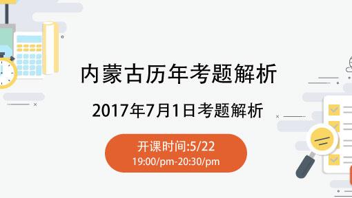 内蒙古历年考题解析 :2017年7月1日考题解析