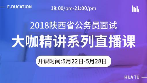 2018陕西省公务员面试系列直播课-大咖精讲