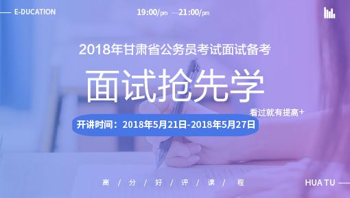 2018年甘肃省公务员考试面试备考指导