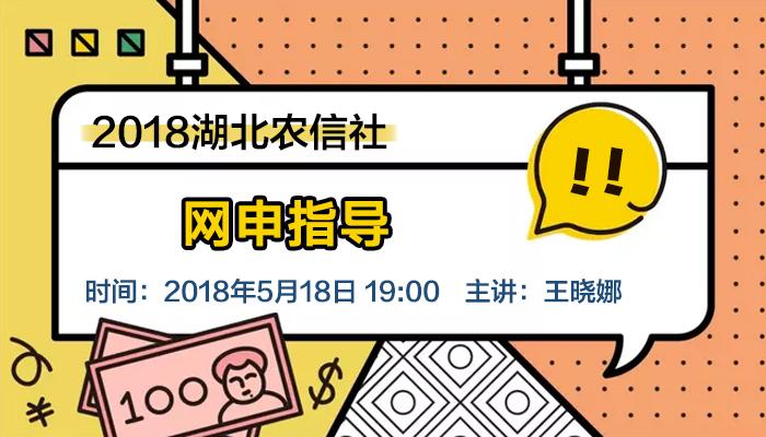 2018湖北农信社招聘网申指导